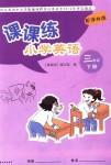 2018年课课练小学英语三年级下册译林版