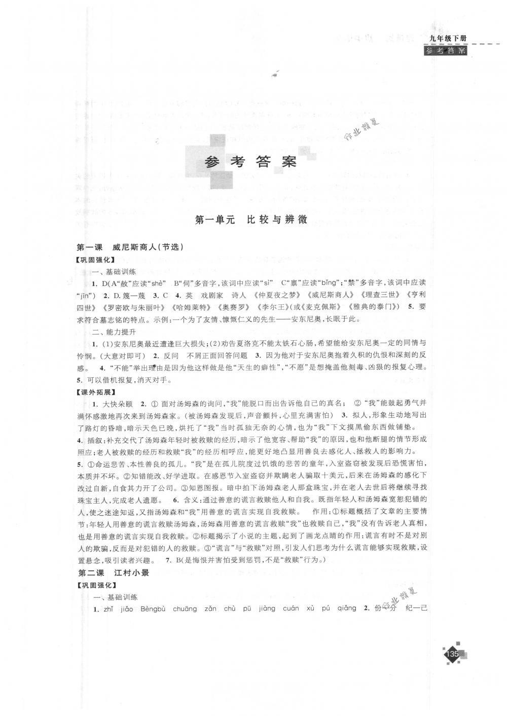 2018年课课练初中语文九年级下册苏教版第1页