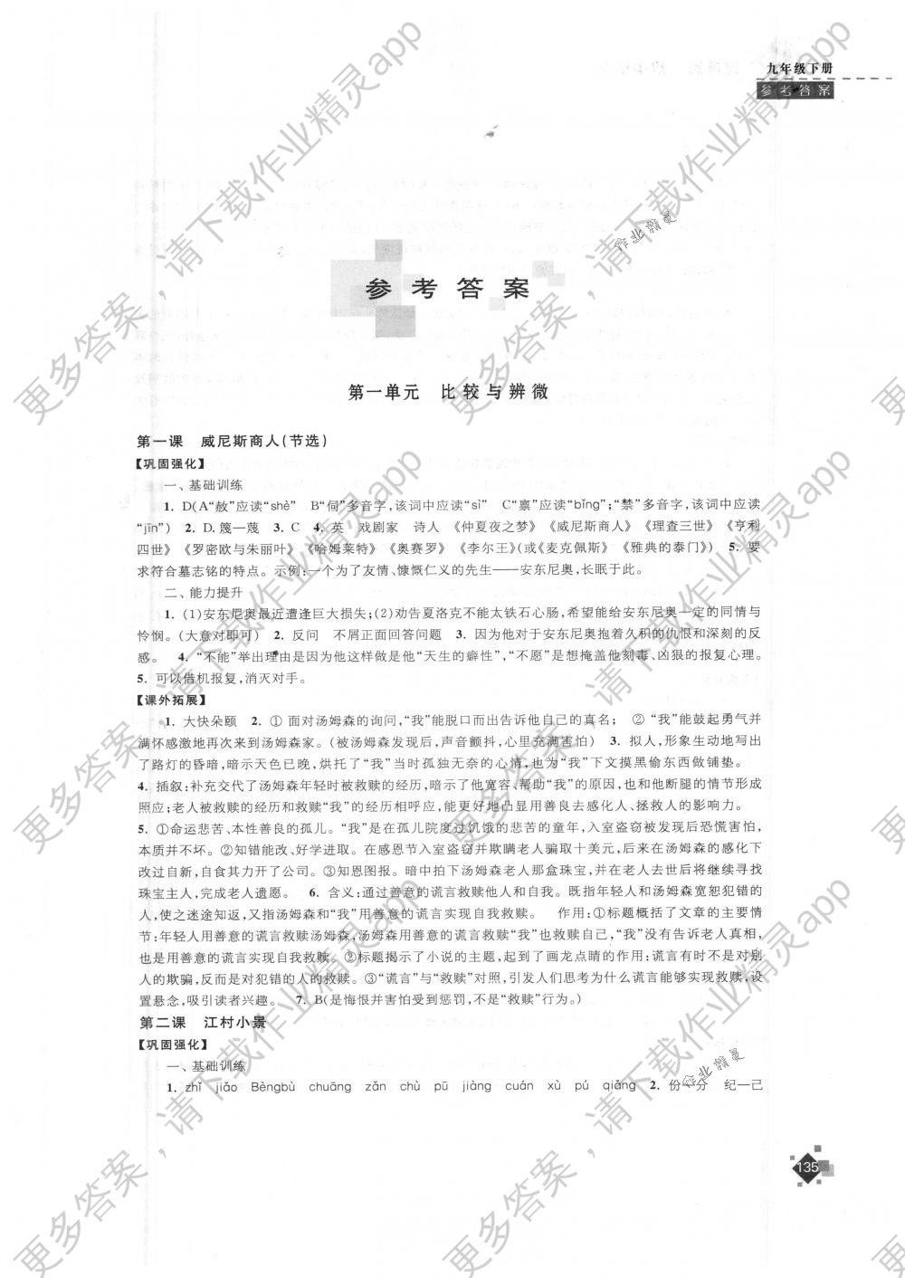 2018年课课练初中语文九年级下册苏教版 第1页
