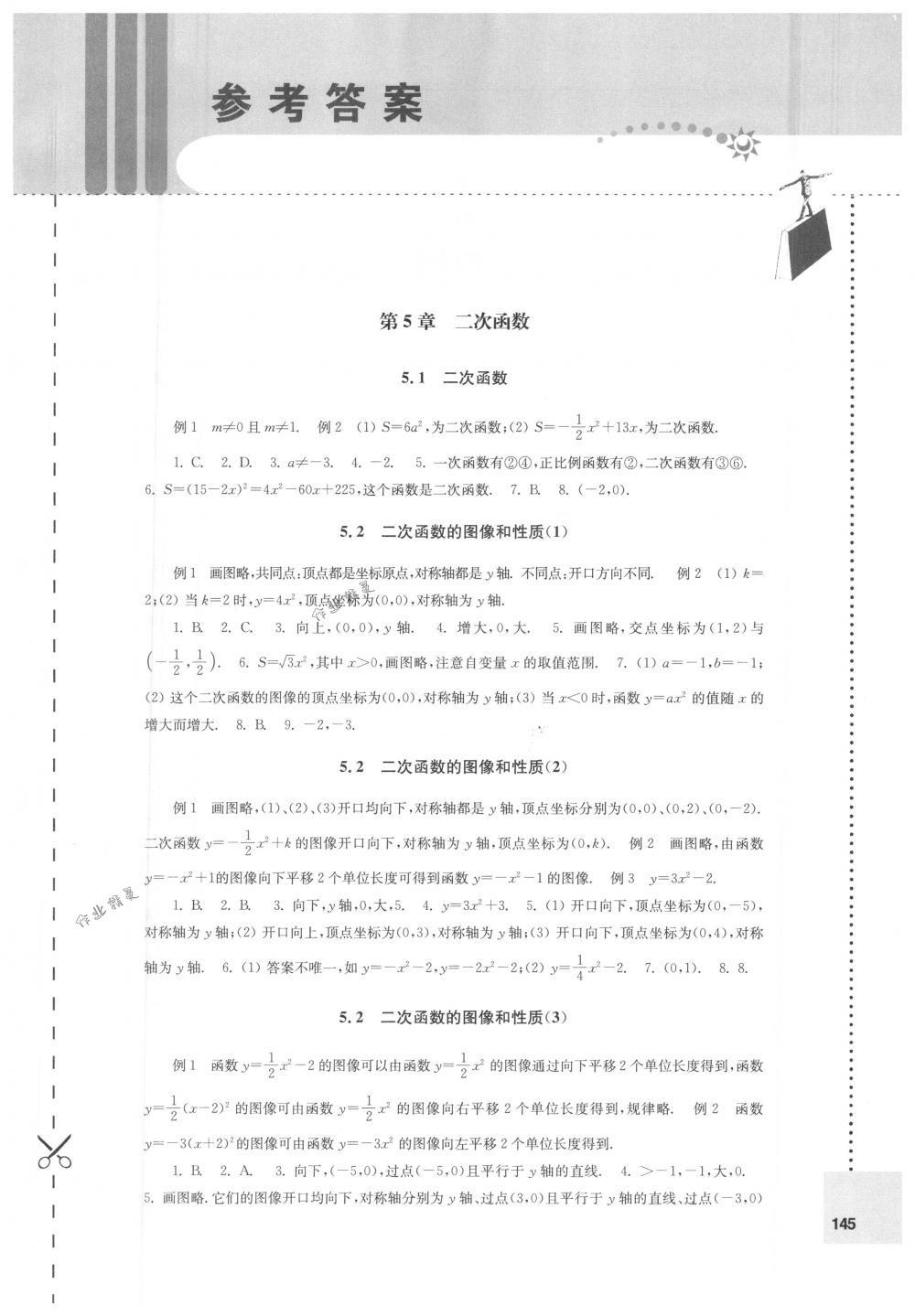 2018年课课练初中数学九年级下册苏科版第1页