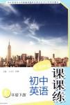 2018年课课练初中英语七年级下册译林版