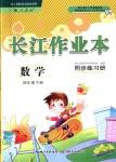 2018年长江作业本同步练习册四年级数学下册人教版