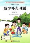 2019年数学补充习题五年级下册苏教版江苏凤凰教育出版社