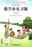 2020年数学补充习题六年级数学下册苏教版江苏凤凰教育出版社