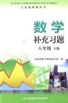 2020年數學補充習題八年級下冊蘇科版江蘇鳳凰數學技術出版社
