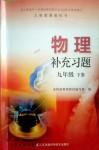 2019年补充习题九年级物理下册苏科版江苏凤凰科学技术出版社