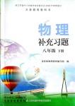 2019年补充习题八年级物理下册苏科版江苏凤凰科学技术出版社