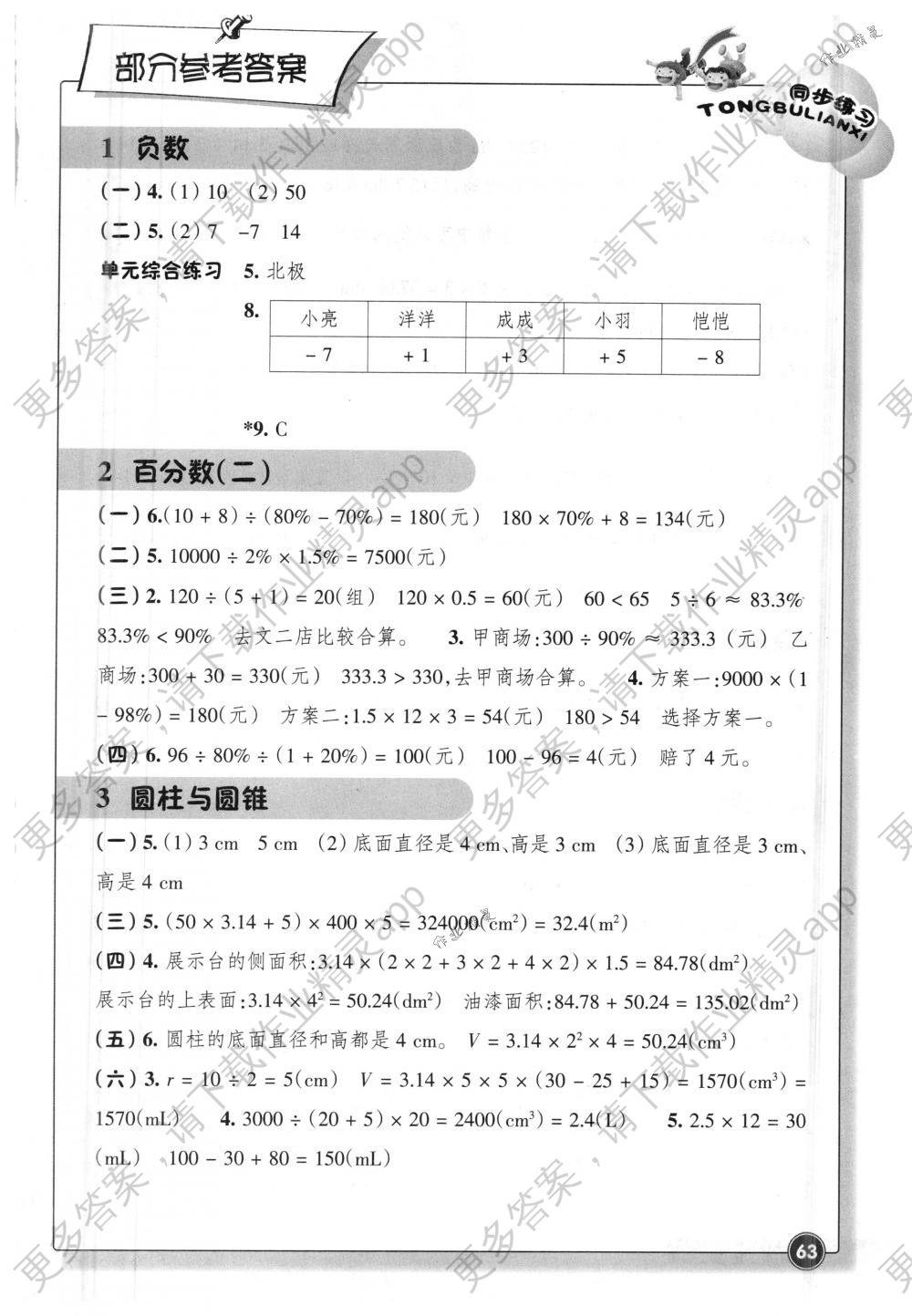 2018年同步练习六年级数学下册人教版浙江教育出版社 第1页