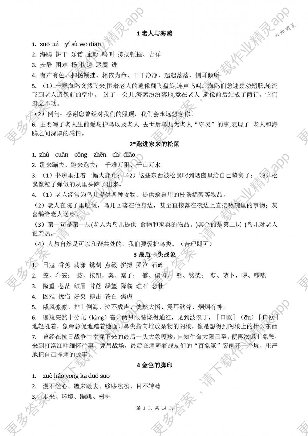 2018年配套练习册山东教育出版社五年级语文下册鲁教版 第1页