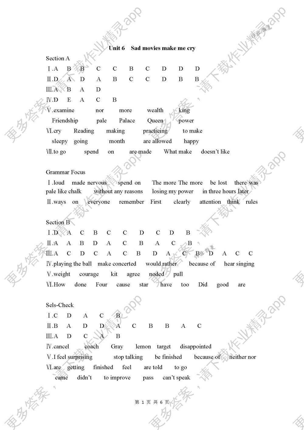 2018年配套练习册山东教育出版社九年级英语下册鲁教版 第1页