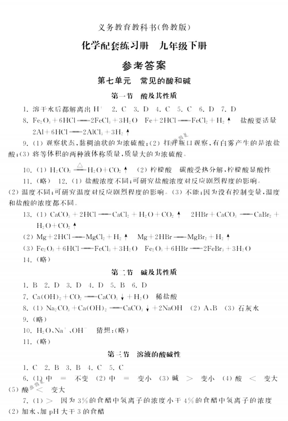 2018年配套练习册山东教育出版社九年级化学下册鲁教版第1页
