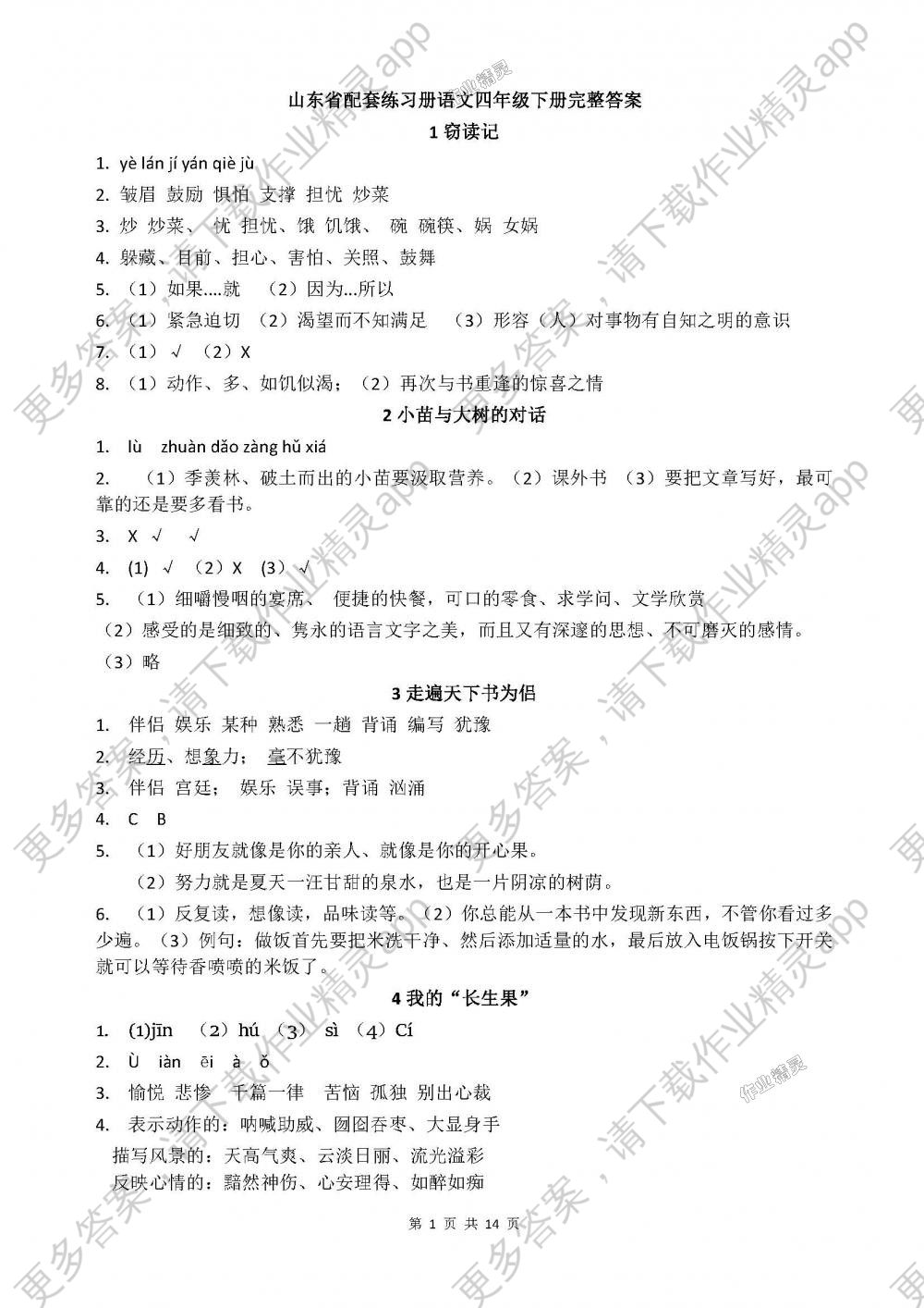 2018年配套练习册山东教育出版社四年级语文下册鲁教版 第1页