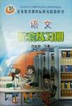 2018年配套练习册山东教育出版社四年级语文下册鲁教版
