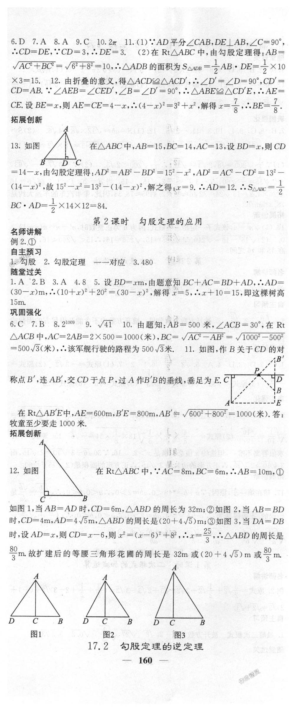 2018年课堂点睛八年级数学下册人教版第5页