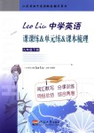 2018年LeoLiu中学英语课课练九年级英语下册译林版