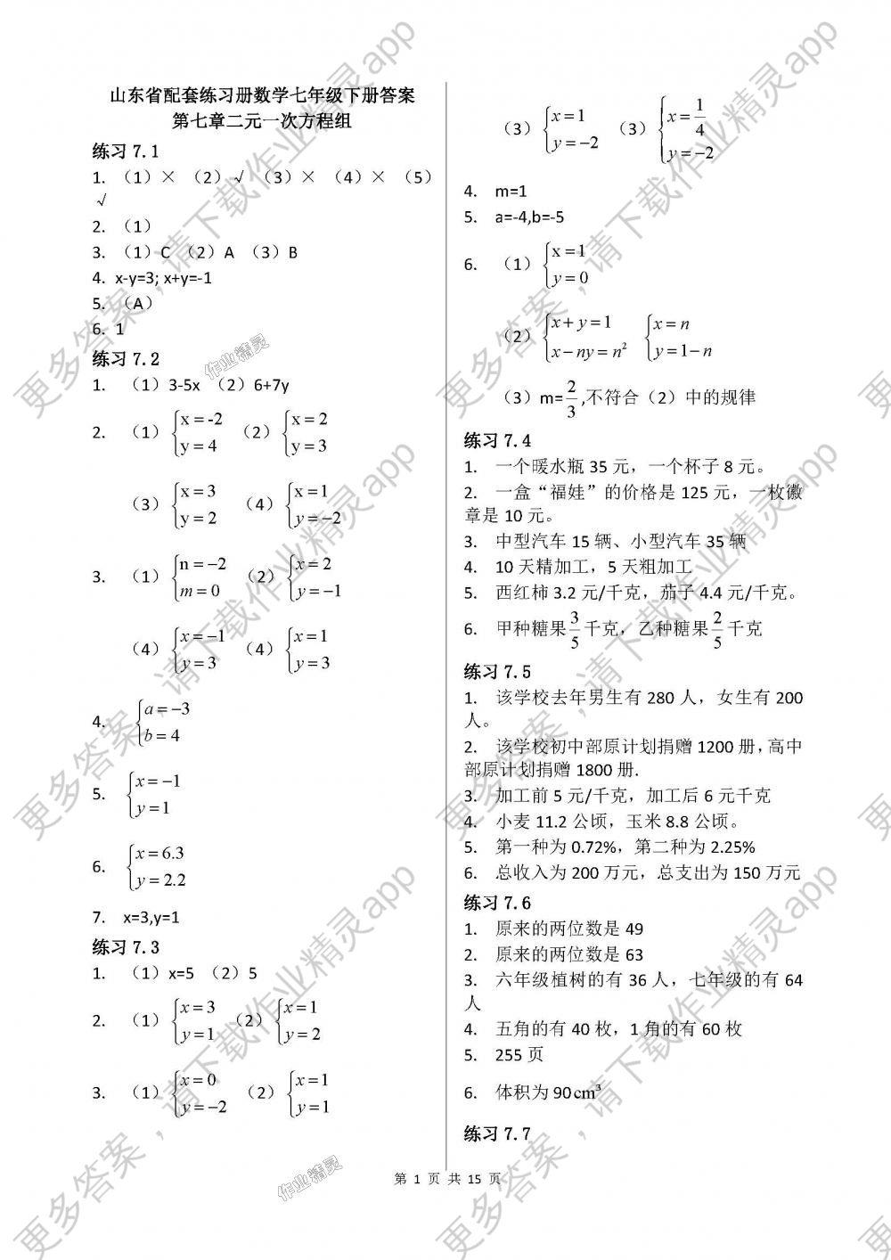 2018年配套练习册山东教育出版社七年级数学下册鲁教版 第1页