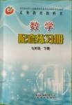 2018年配套练习册山东教育出版社七年级数学下册鲁教版