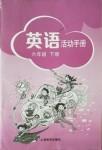 2018年英语活动手册六年级英语下册沪教版