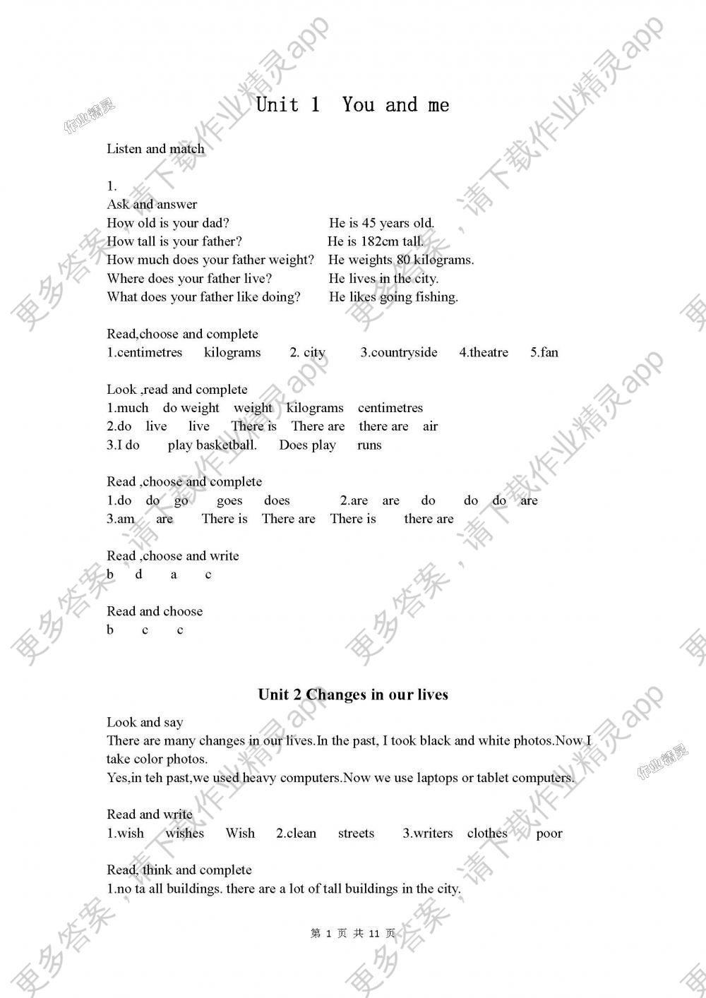 2018年英语活动手册六年级英语下册沪教版 第1页