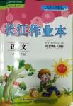 2018年长江作业本同步练习册四年级语文下册人教版