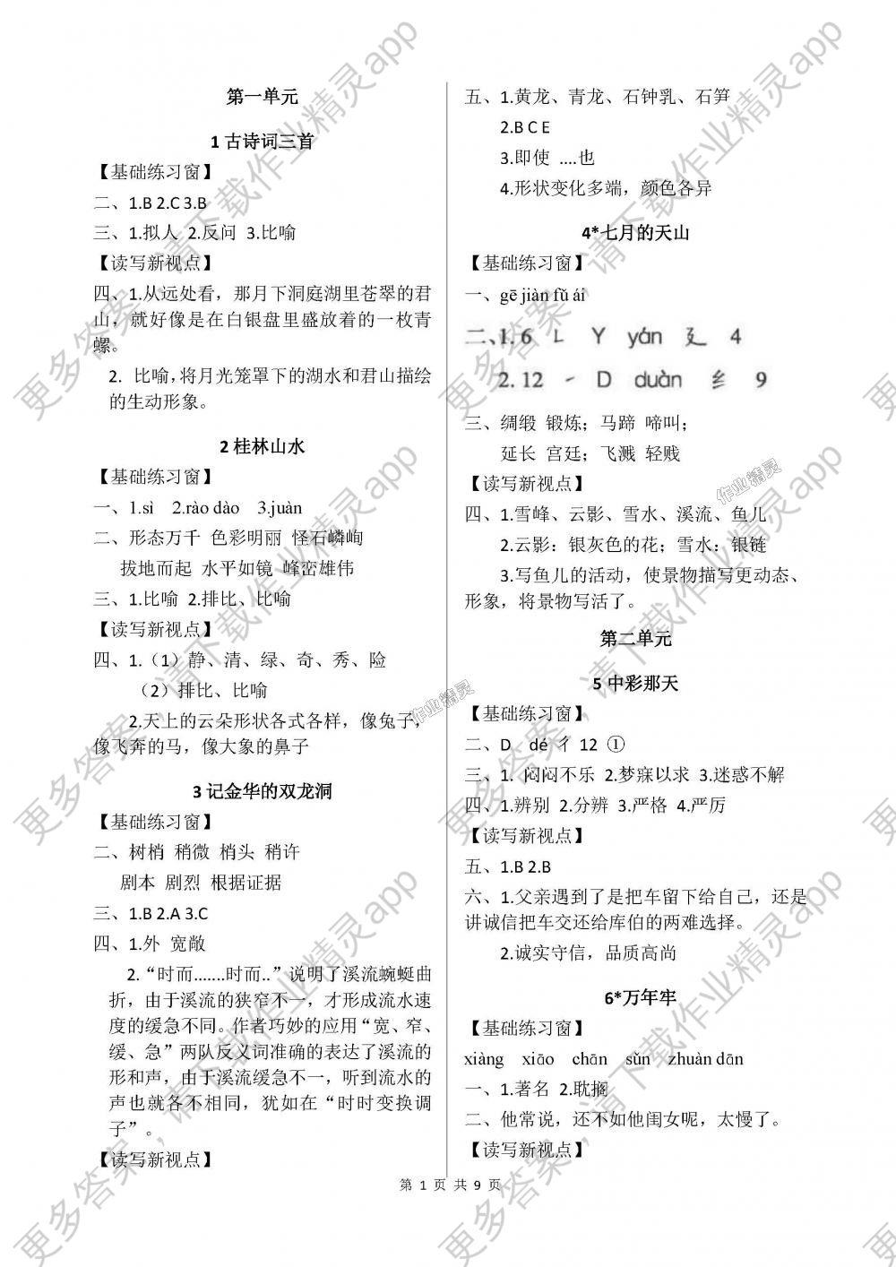 2018年长江作业本同步练习册四年级语文下册人教版 第1页