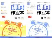 2018年通城学典课时作业本八年级科学上册浙教版