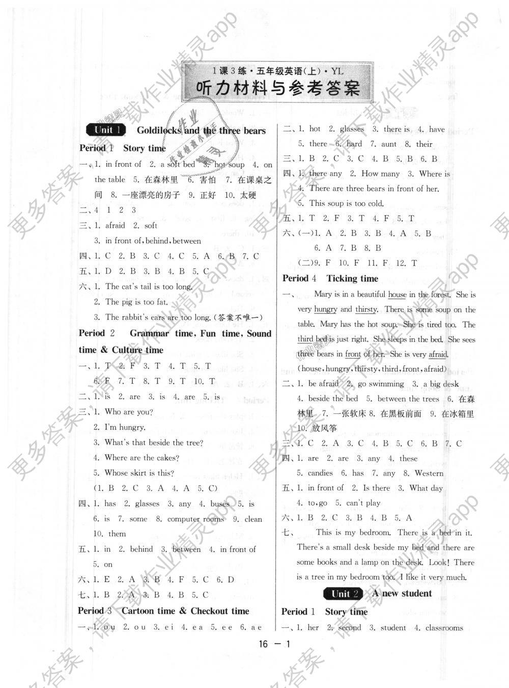 2018年1课3练单元达标测试五年级英语上册译林版 第1页