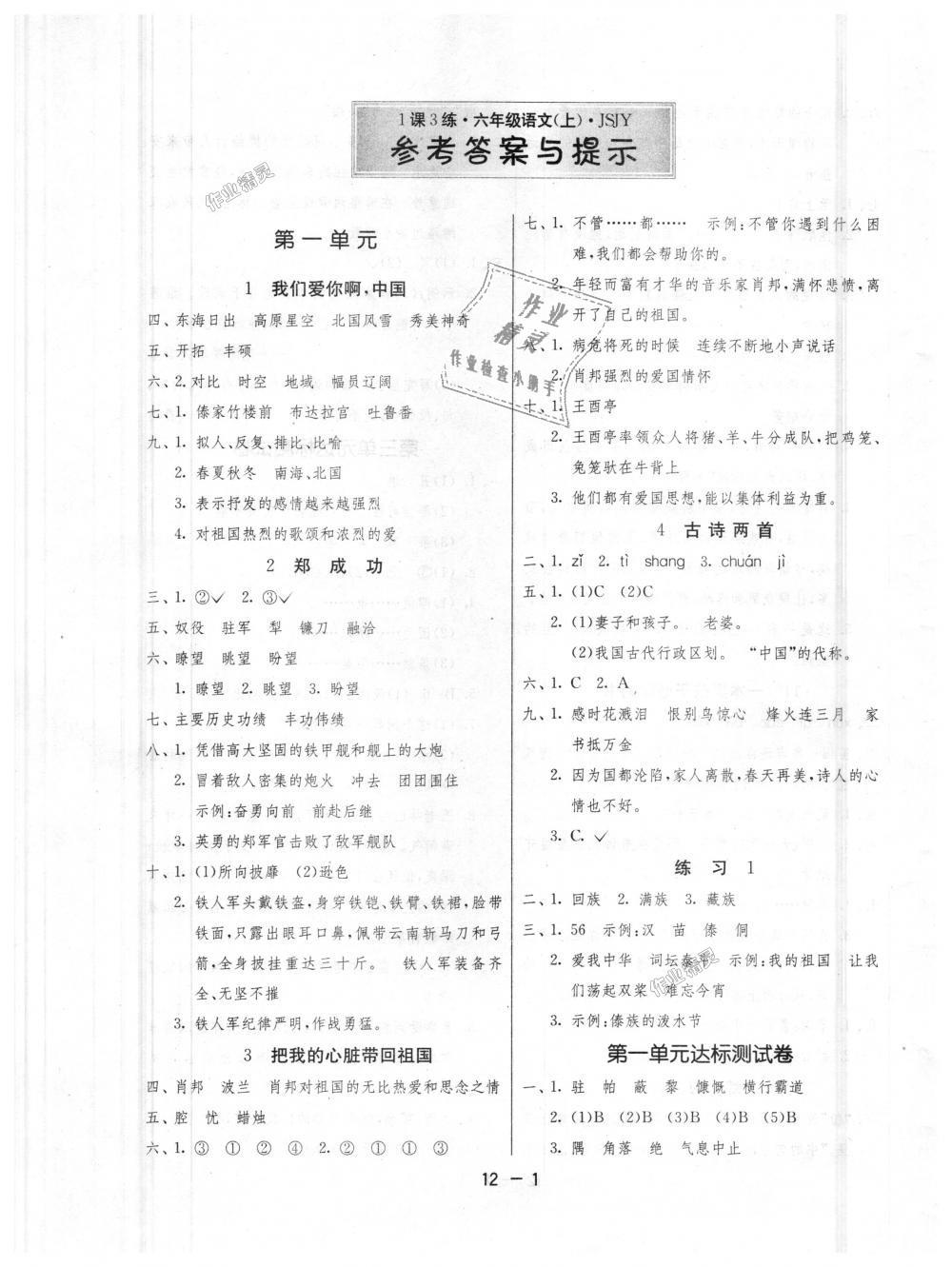 2018年1课3练单元达标测试六年级语文上册苏教版第1页