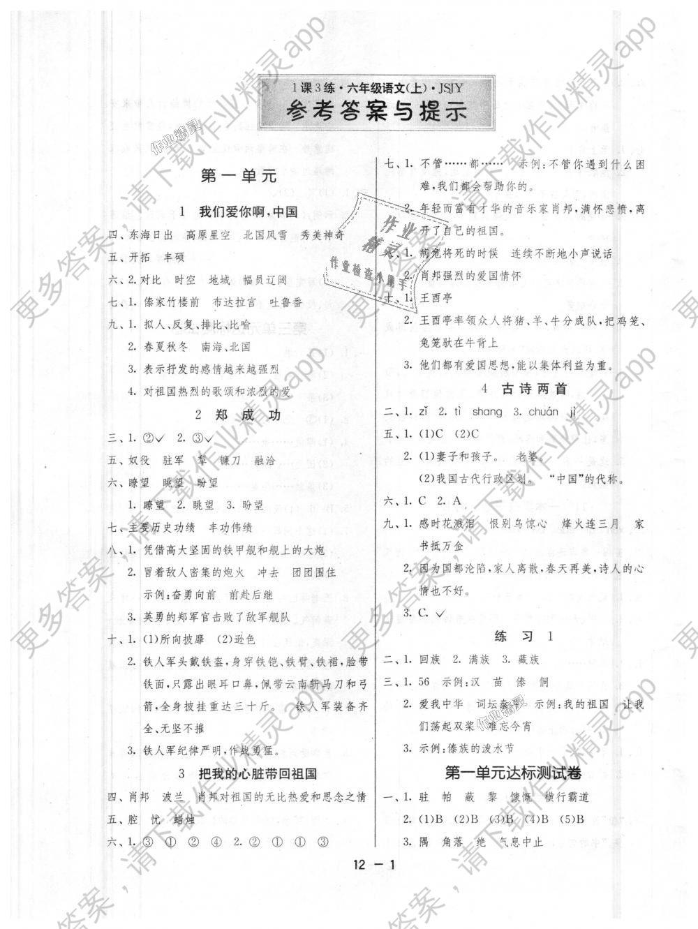 2018年1课3练单元达标测试六年级语文上册苏教版 第1页