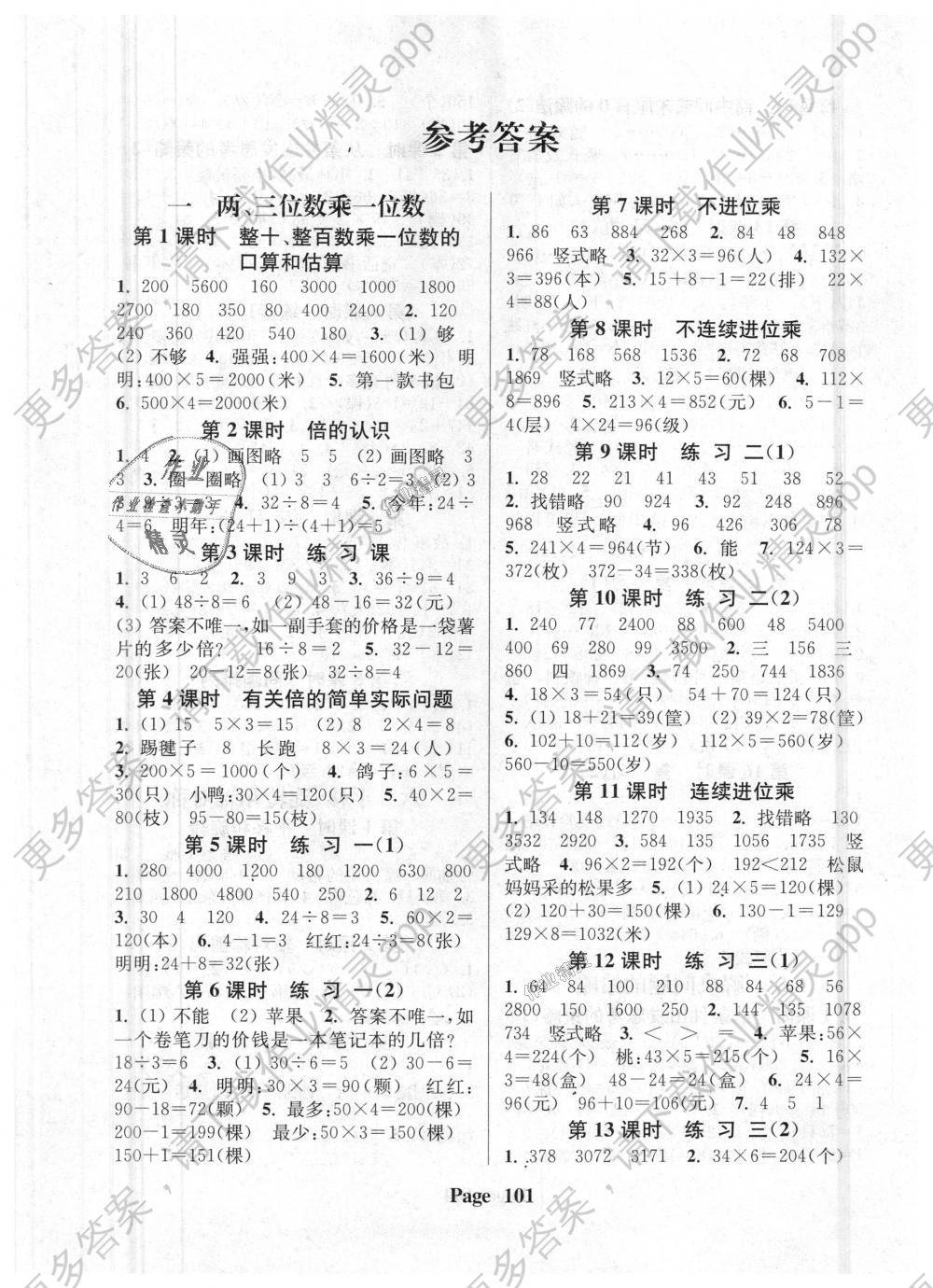 2018年通城学典课时新体验三年级数学上册江苏版 第1页