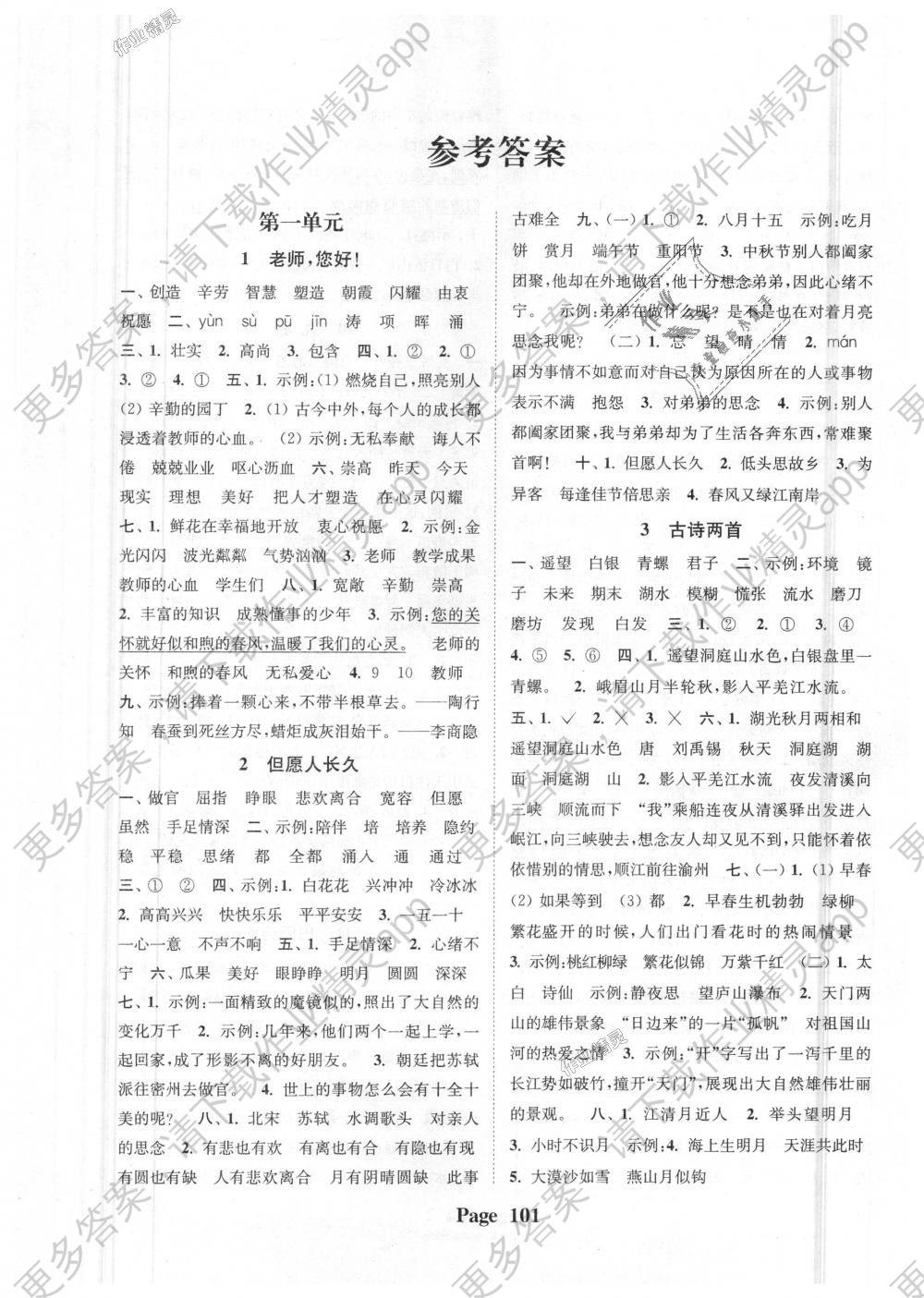 2018年通城学典课时新体验四年级语文上册江苏版 第1页