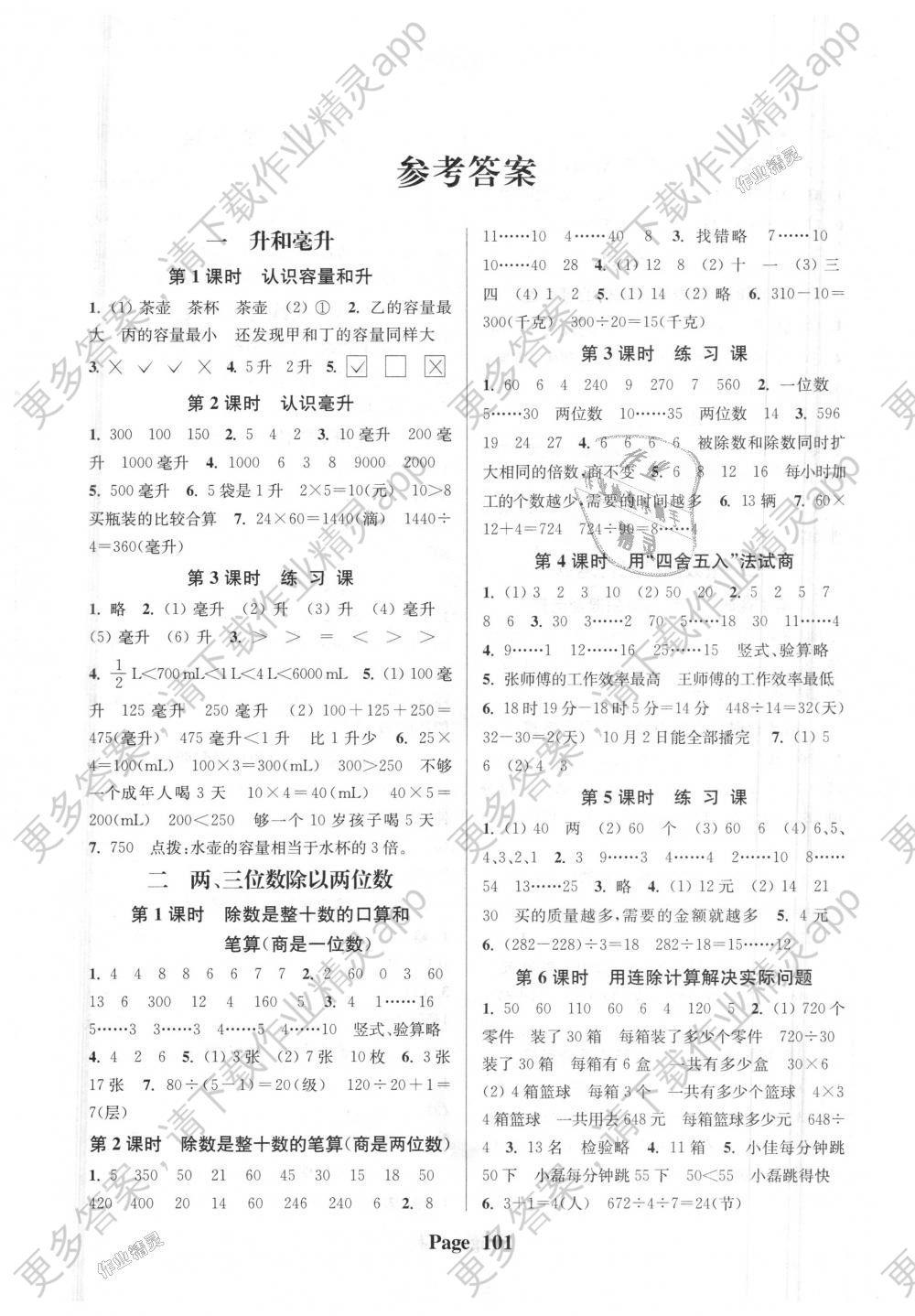 2018年通城学典课时新体验四年级数学上册江苏版 第1页
