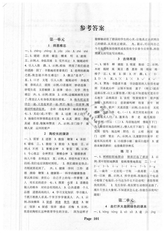 2018年通城学典课时新体验五年级语文上册江苏版第1页