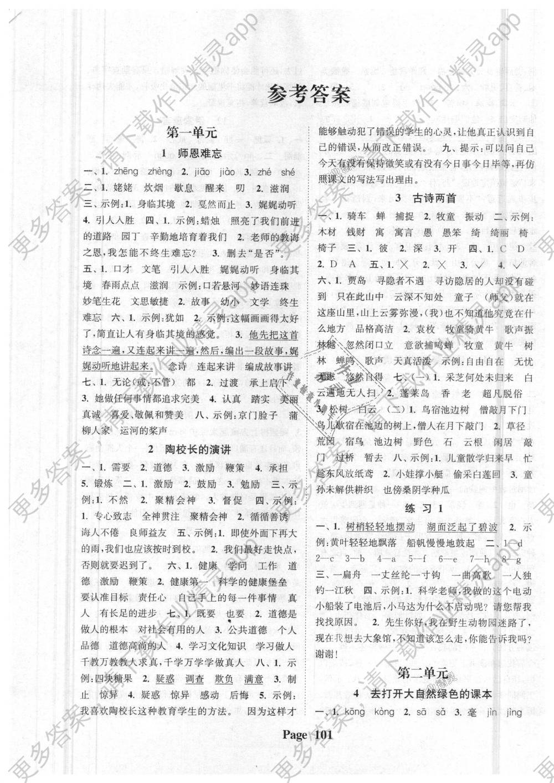 2018年通城学典课时新体验五年级语文上册江苏版 第1页