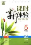 2018年通城学典课时新体验五年级语文上册江苏版