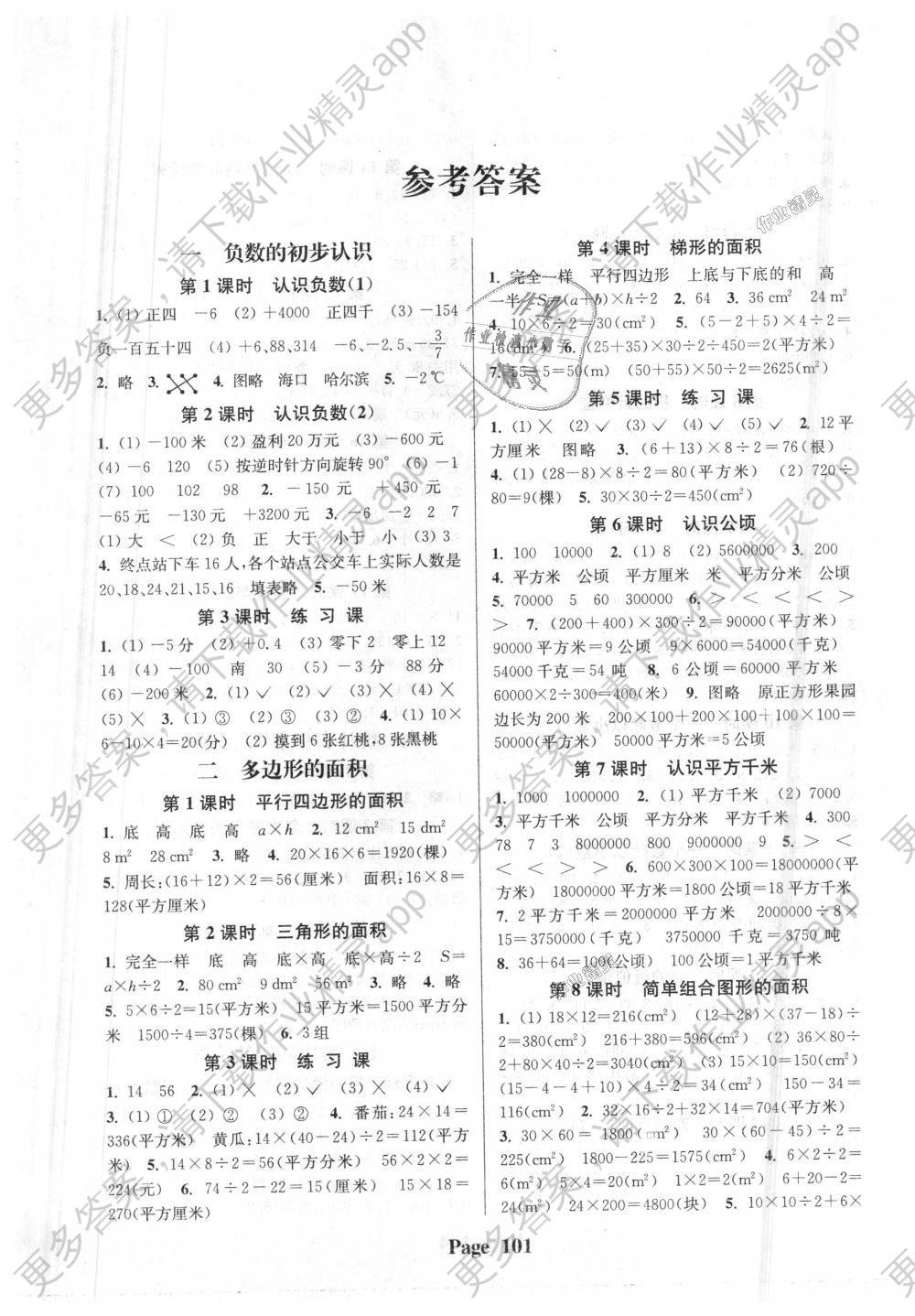 2018年通城学典课时新体验五年级数学上册江苏版 第1页