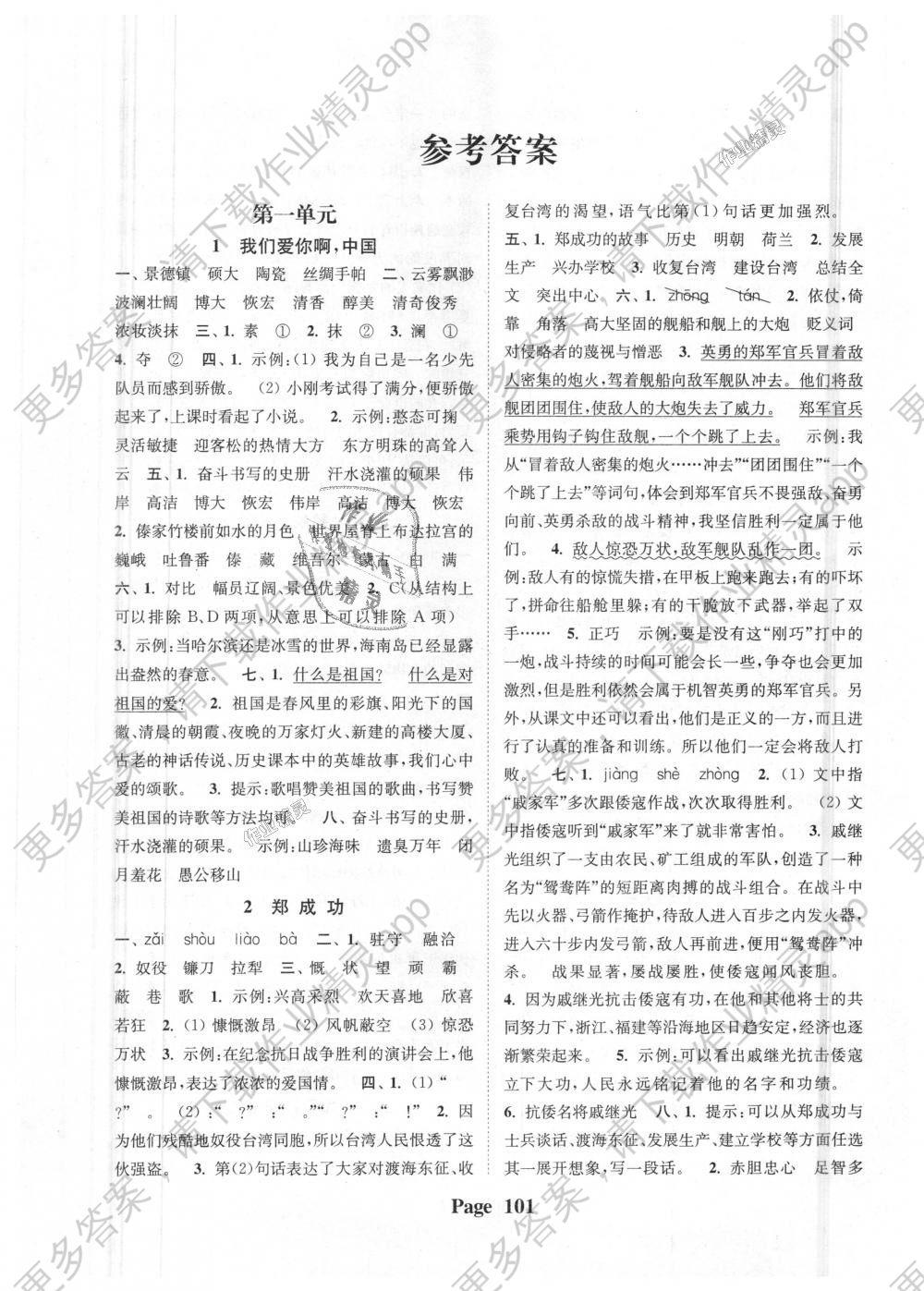 2018年通城学典课时新体验六年级语文上册江苏版 第1页