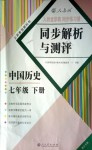 2018年人教金学典同步解析与测评七年级中国历史下册人教版重庆专版