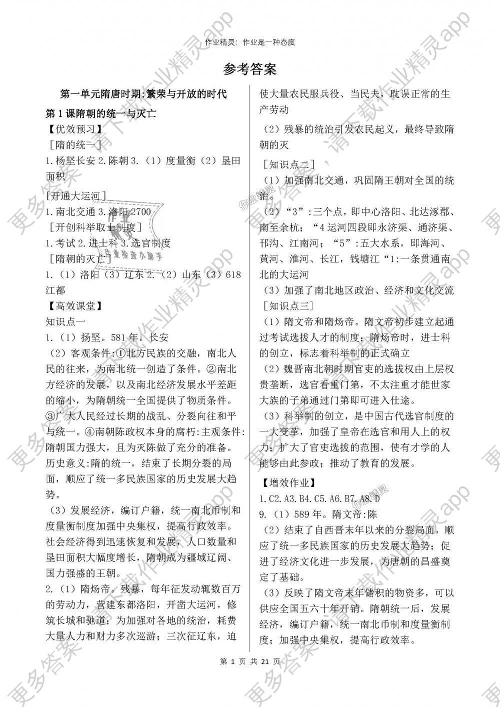 2018年人教金学典同步解析与测评七年级中国历史下册人教版重庆专版 第1页