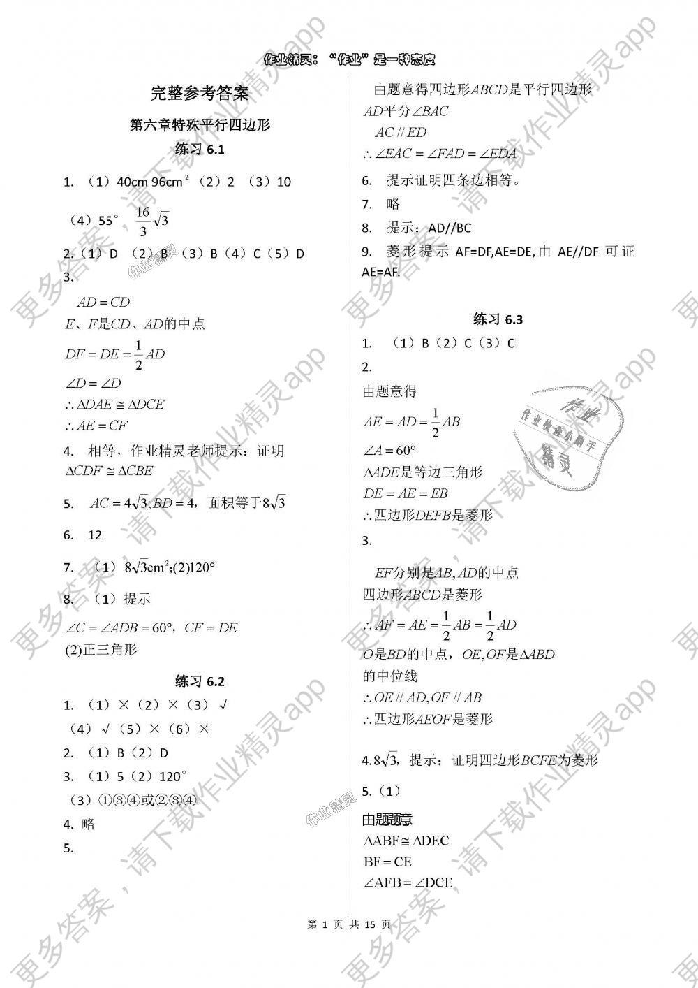 2018年配套练习册八年级数学下册鲁教版五四制山东教育出版社 第1页