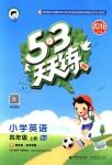 2018年外围彩票网站有哪些_53天天练小学英语四年级上册北京版