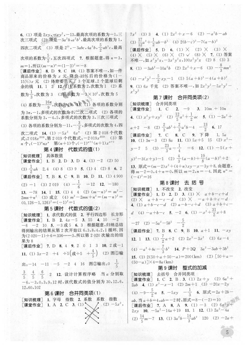 2018年通城学典课时作业本七年级数学上册江苏版江苏专用第5页