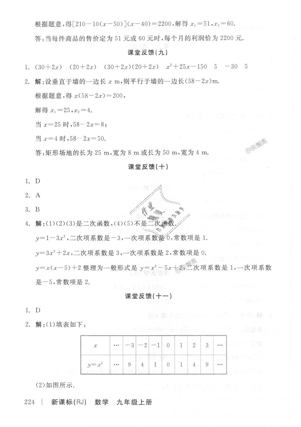 2018年全品学练考九年级数学上册人教版第18页