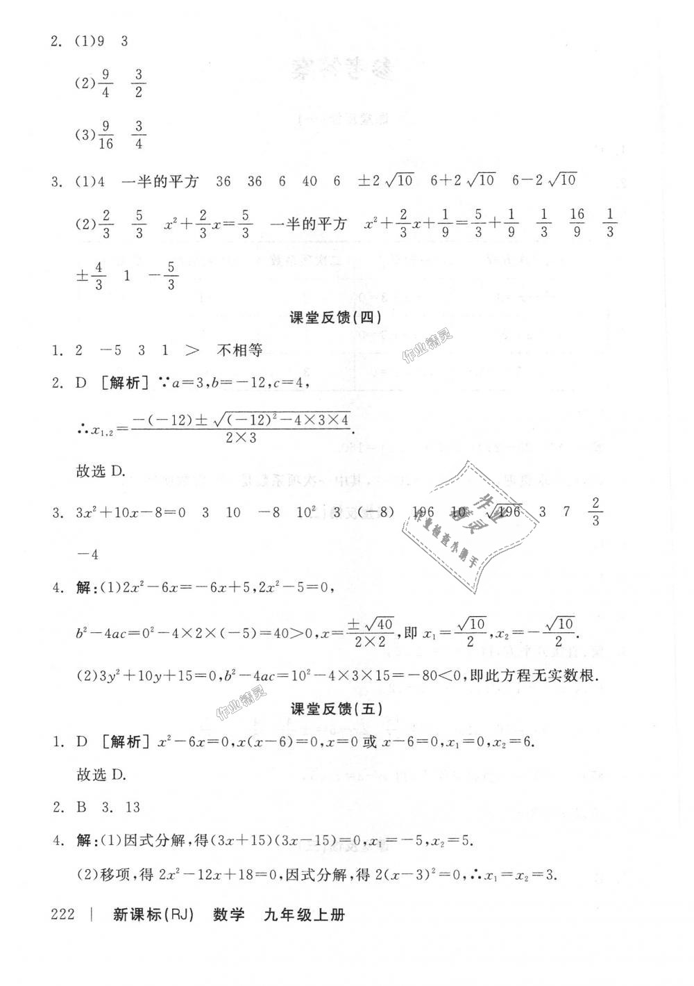 2018年全品学练考九年级数学上册人教版第16页