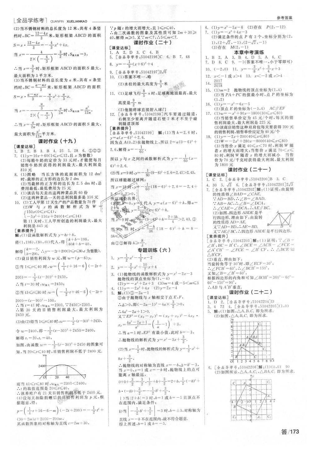 2018年全品学练考九年级数学上册人教版第9页