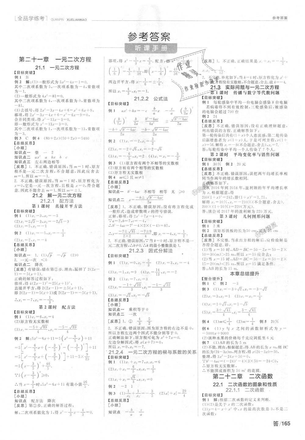 2018年全品学练考九年级数学上册人教版第1页