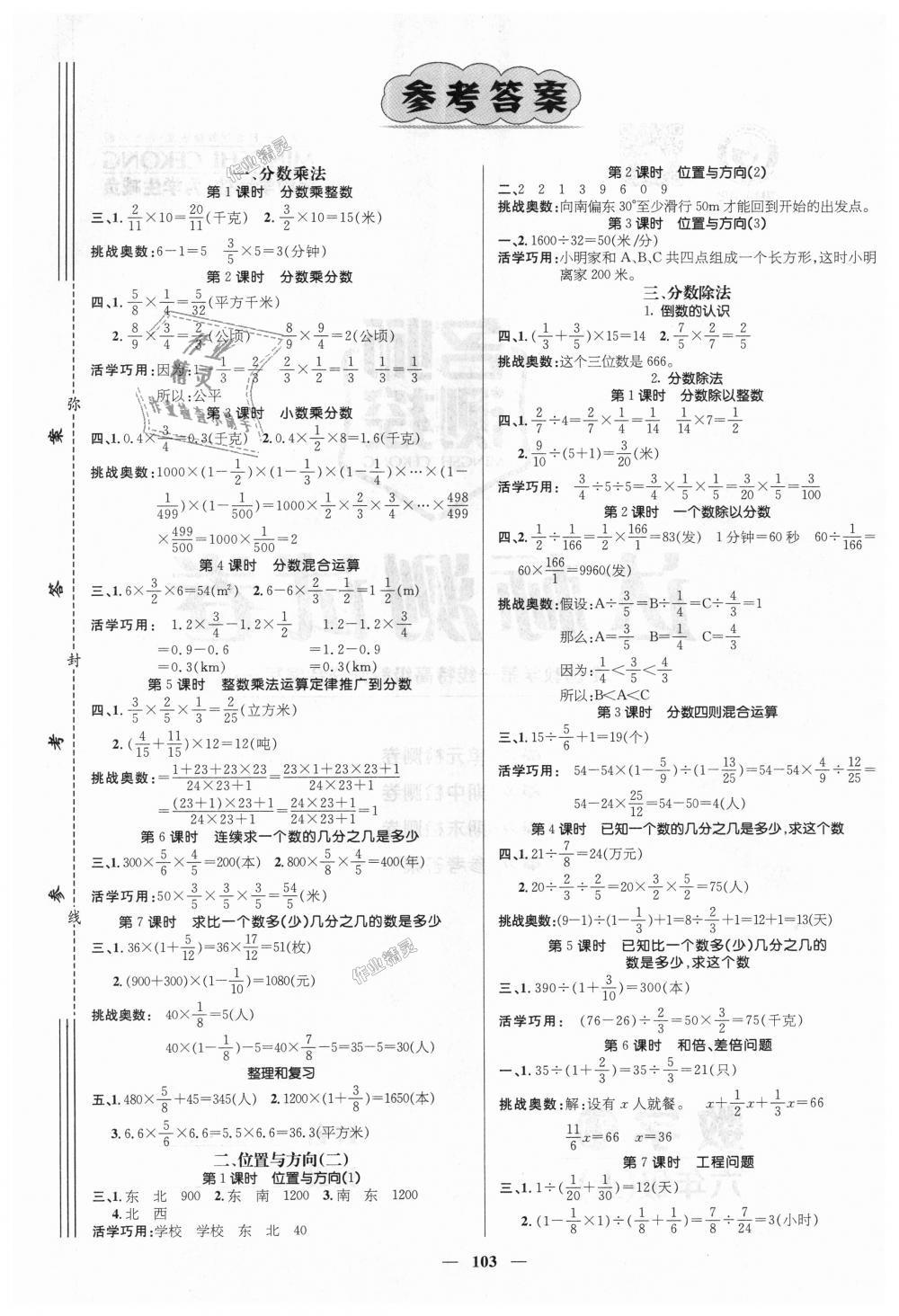 2018年名師測控六年級數學上冊人教版第1頁