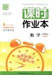 2018年通城学典课时作业本七年级数学上册湘教版