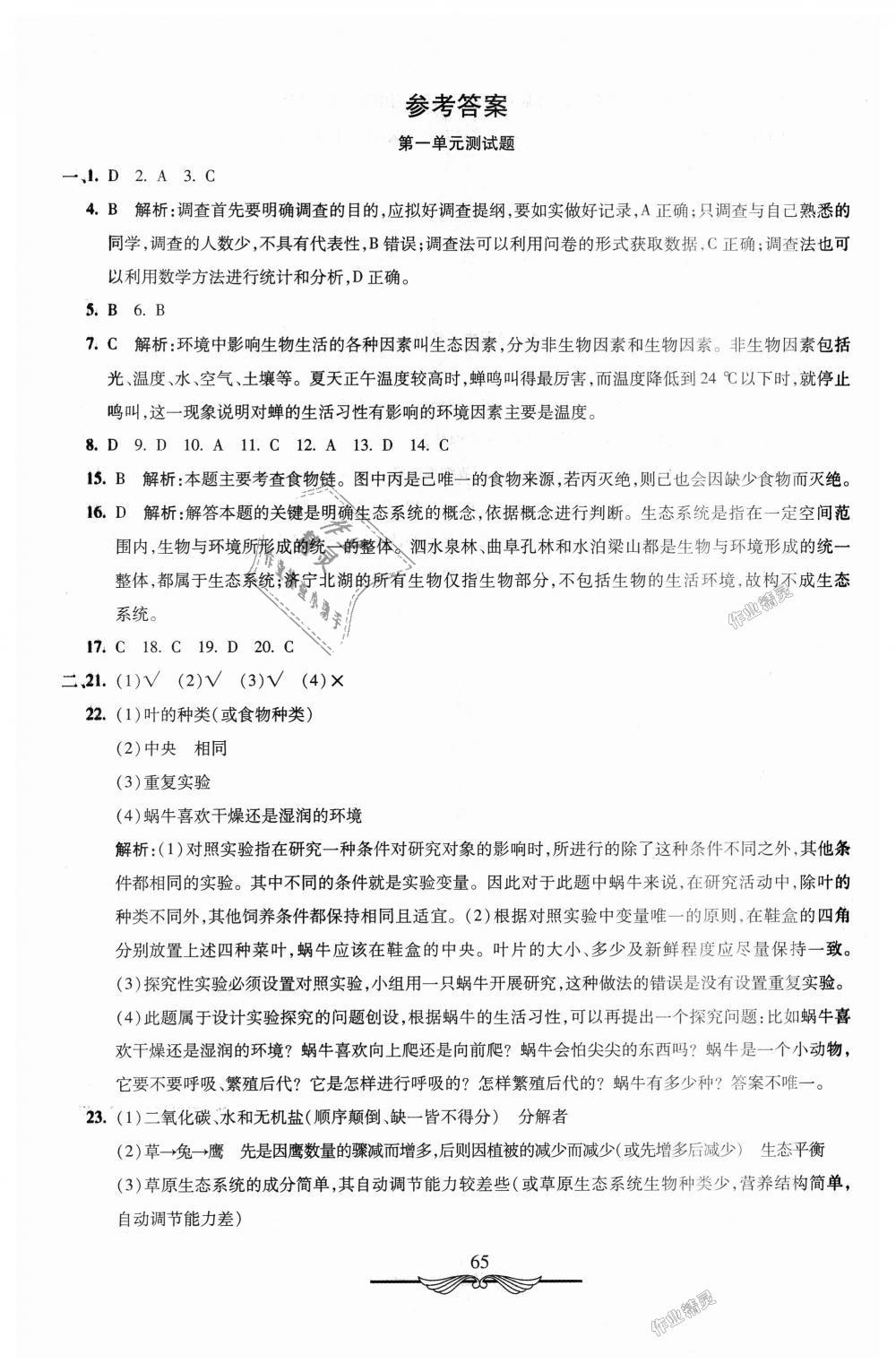 宝岛所有征文v宝岛卷七年代年级初中版夺冠生物单元心中人教我台湾初中在图片