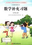 2020年數學補充習題五年級上冊蘇教版江蘇鳳凰教育出版社